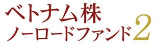 ベトナム株ノーロードファンド2