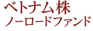 ベトナム株ノーロードファンド