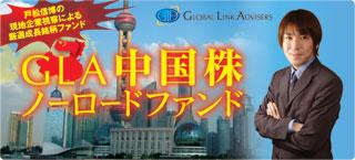 GLA中国株ノーロードファンド