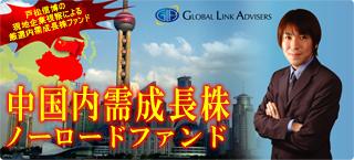 中国内需成長株ノーロードファンド