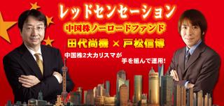 レッドセンセーション中国株ノーロードファンド