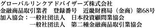 グローバルリンクアドバイザーズ株式会社 金融商品取引業者 登録番号 近畿財務局(金商)第68号 加入協会:一般社団法人 日本投資顧問業協会 一般社団法人 第二種金融商品取引業協会
