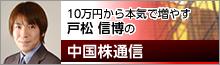 サンプルレポート 中国株通信