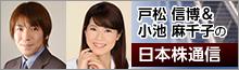 日本株通信