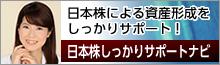 日本株しっかりサポートナビ