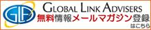 グローバルリンクアドバイザーズ 無料情報メールマガジン登録はこちら