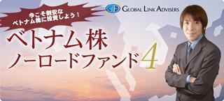 ベトナム株ノーロードファンド4