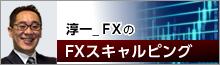 FXスキャルピング