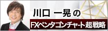 川口一晃のFXペンタゴンチャート超戦略